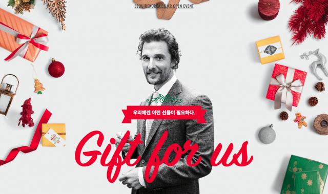 에스콰이어 코리아 오픈 기념 이벤트 Gift for us - 에스콰이어 코리아 Esquire Korea 2016