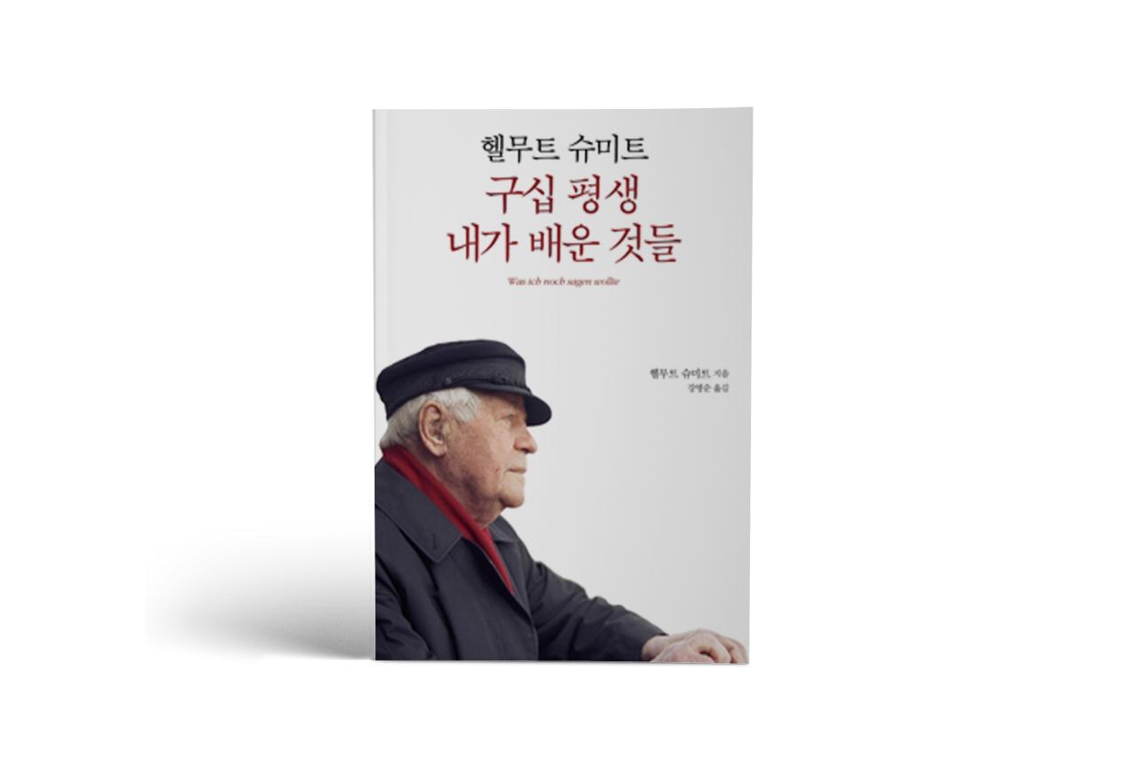 책: 구십 평생 내가 배운 것들 - 에스콰이어 Esquire Korea 2017년 1월호