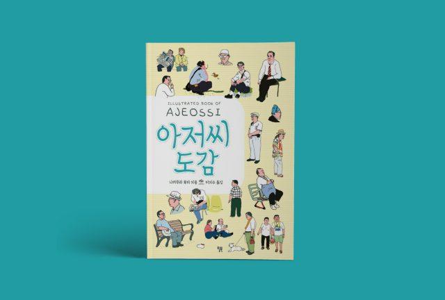 책: 아저씨 도감 - 에스콰이어 Esquire Korea 2017년 1월호