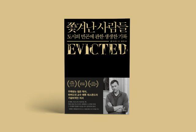책: 쫓겨난 사람들, 도시의 빈곤에 관한 생생한 기록 - 에스콰이어 Esquire Korea 2017년 1월호