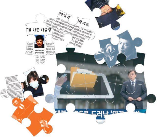 누가 박근혜를 만들었는가 - 에스콰이어 코리아 Esquire Korea 2016년 12월호