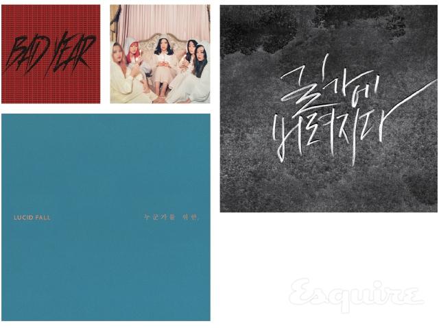 대중음악은 서정적이면서도 충분히 정치적일 수 있다 - 에스콰이어 Esquire Korea 2017년 1월호