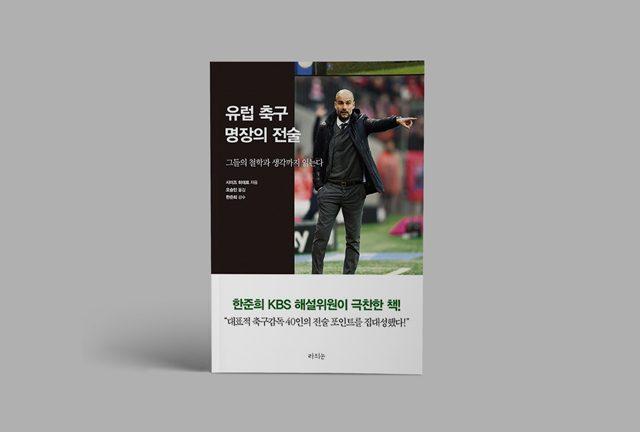 유럽 축구 명장의 전술, 남자의 전략 - 에스콰이어 Esquire Korea 2017년 2월호