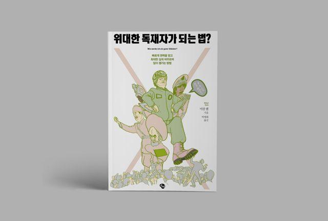 위대한 독재가가 되는 법?, 남자의 전략 - 에스콰이어 Esquire Korea 2017년 2월호