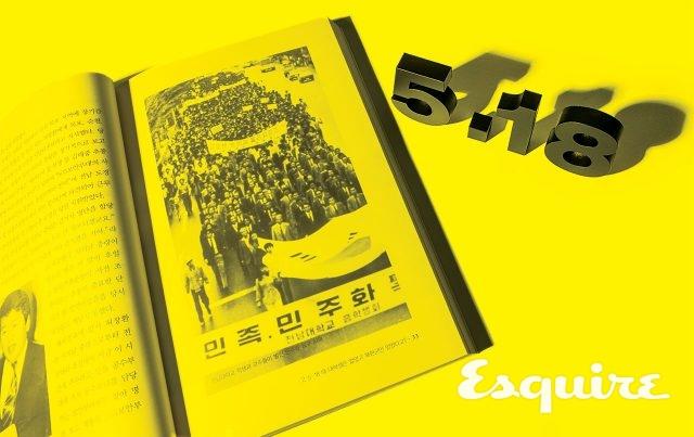 518, 광주항쟁, 광주 - 에스콰이어