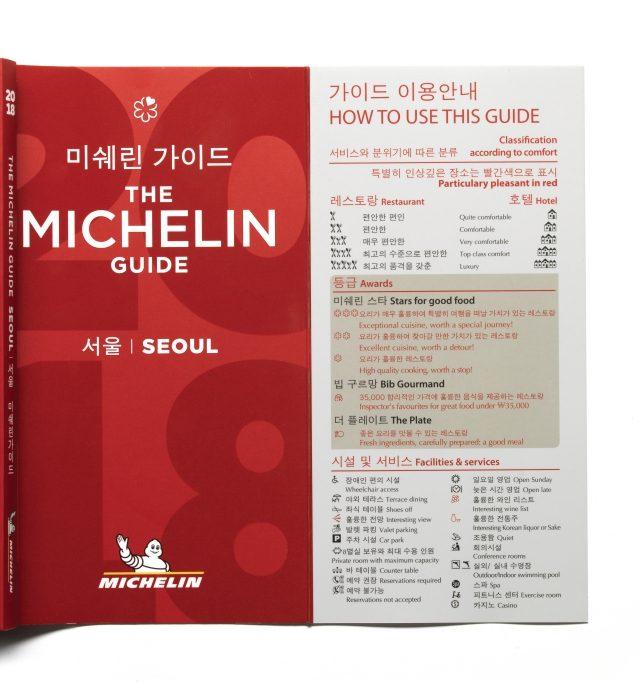 미쉐린 가이드의 권위는 간결하고 엄격하게 통일된 권위에서 나온다. 서울판의 가이드 이용안내 역시 다른 국가의 이용안내와 같다.