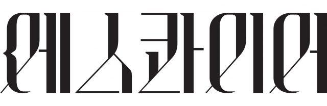 """최영서 작가가 완성한 '에스콰이어' 다섯 글자는 이렇게 만들어졌다. """" 영어 로고를 보면 '에'가 도드라지는데, 저도 '에'에 포인트를 주고 싶어서 중괄호를 넣었어요. 어떻게 보면 사람 옆모습 같지 않나요? 사람 사는 이야기를 전하는 매거진의 이미지와 잘 어울릴 것 같았어요."""""""