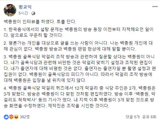 지난 14일, 황교익은 자신이 운영 중인 페이스북에 글을 올렸다. 역시 백종원에 관한 이야기였다.