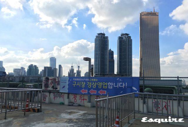 구 노량진 수산시장