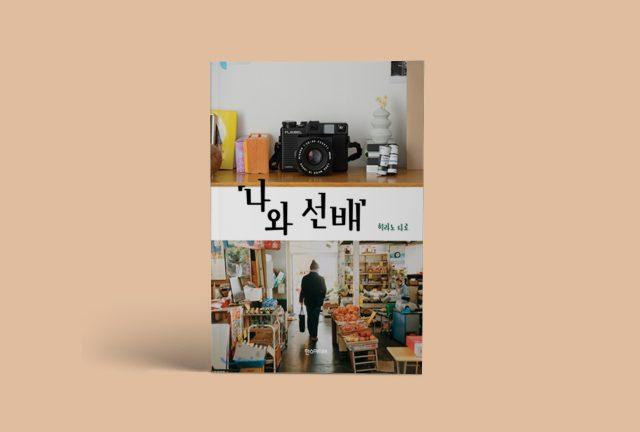 책: 나와 선배 - 에스콰이어 Esquire Korea 2017년 1월호