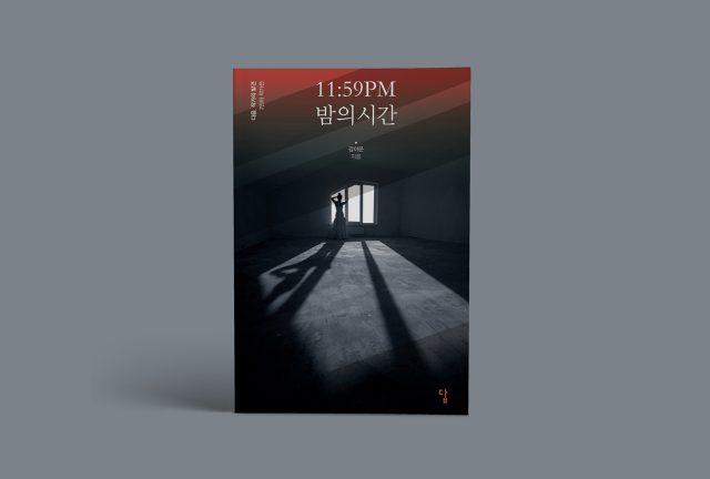 책: 11:59PM 밤의 시간 - 에스콰이어 Esquire Korea 2017년 1월호