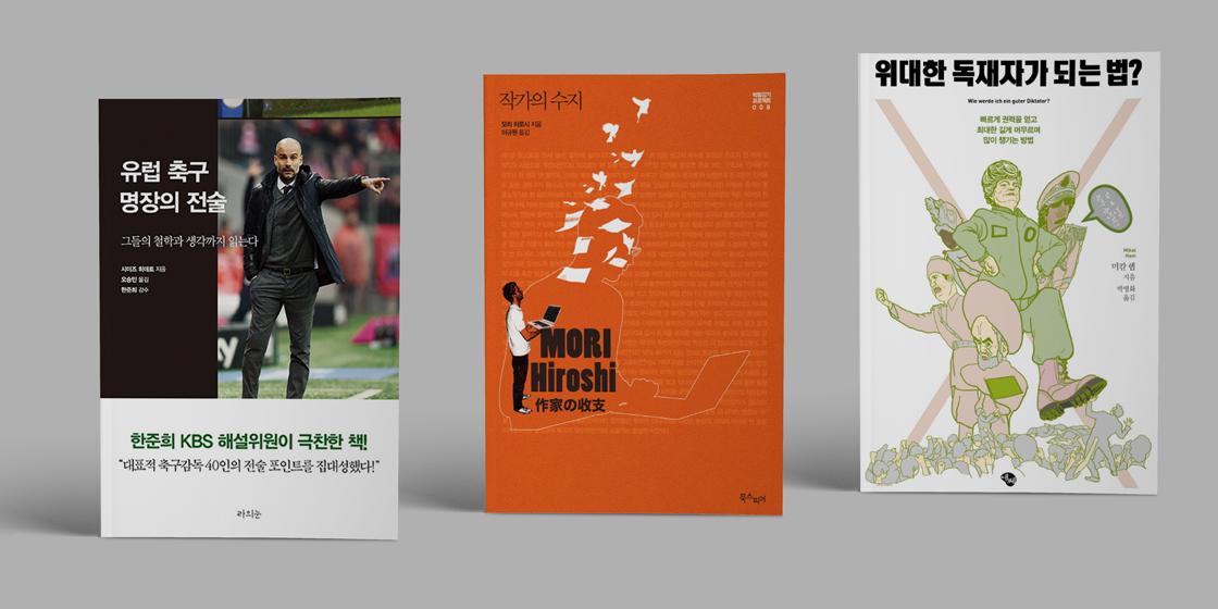 인생에도 전략이 필요하다는 것을 알려주는 책 세 권을 소개한다.