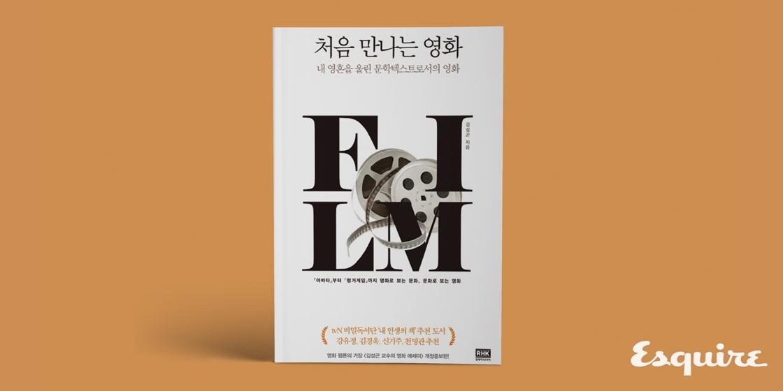 김성곤 교수의 '처음 만나는 영화'를 보고 처음 영화글을 썼다.
