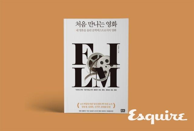 시작점 - 에스콰이어 Esquire Korea 2017년 2월호