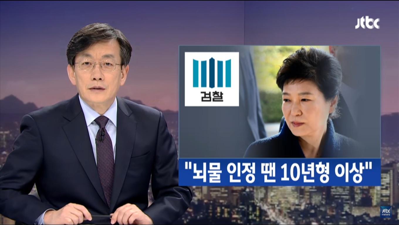 박근혜가 구속됐다. 잠도 없는 트위터리안들의 반응을 모아봤다.