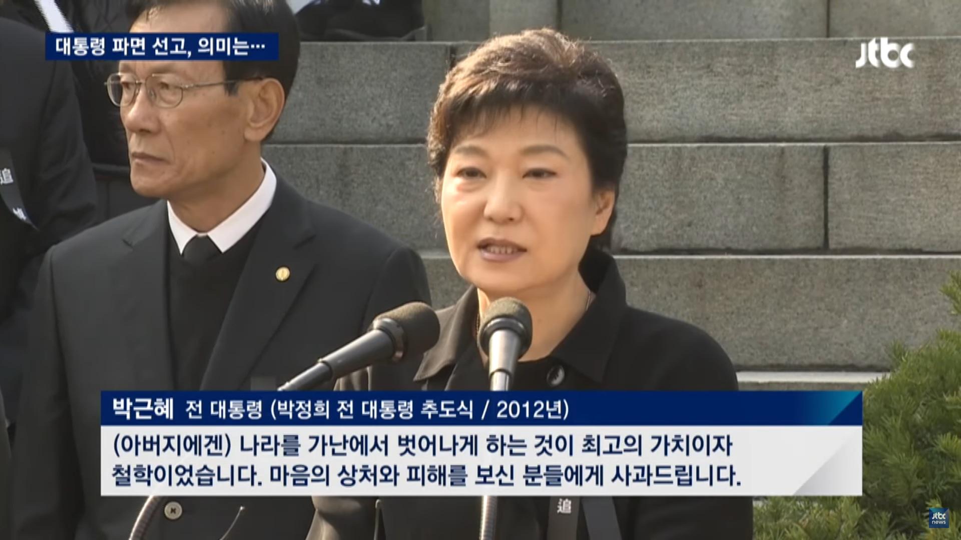 박근혜 씨의 구속 영장이 청구됐다. 탄핵 이후 17일만의 일이다.