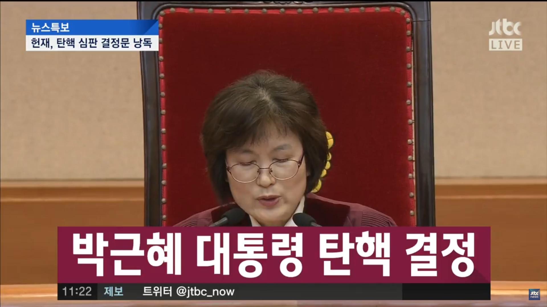 트위터 상에서 박근혜 씨의 탄핵을 두고 벌어진 갖은 언어들을 추려봤다.