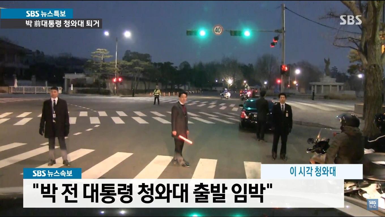 전직 대통령 박근혜 씨가 청와대를 떠나는 광경을 본 <에스콰이어> 기자들의 세 가지 시선.