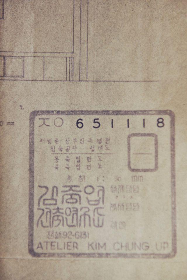김중업 아틀리에의 도장. 1965년 11월 18일 설계.
