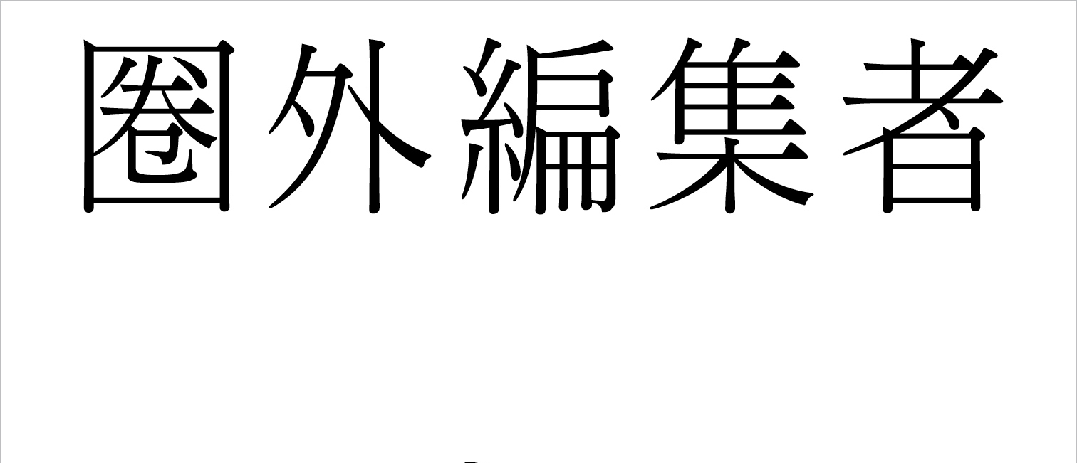 츠즈키 쿄이치의 '권외편집자'는 자신만의 것을 추구한 자만이 쓸 수 있는 책이다.