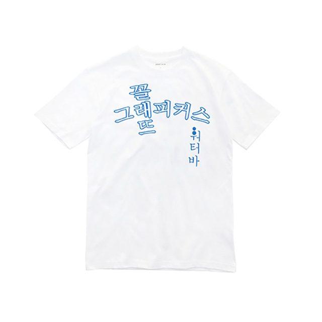 그래피커스가 워터바 직원들을 위해 만든 티셔츠.