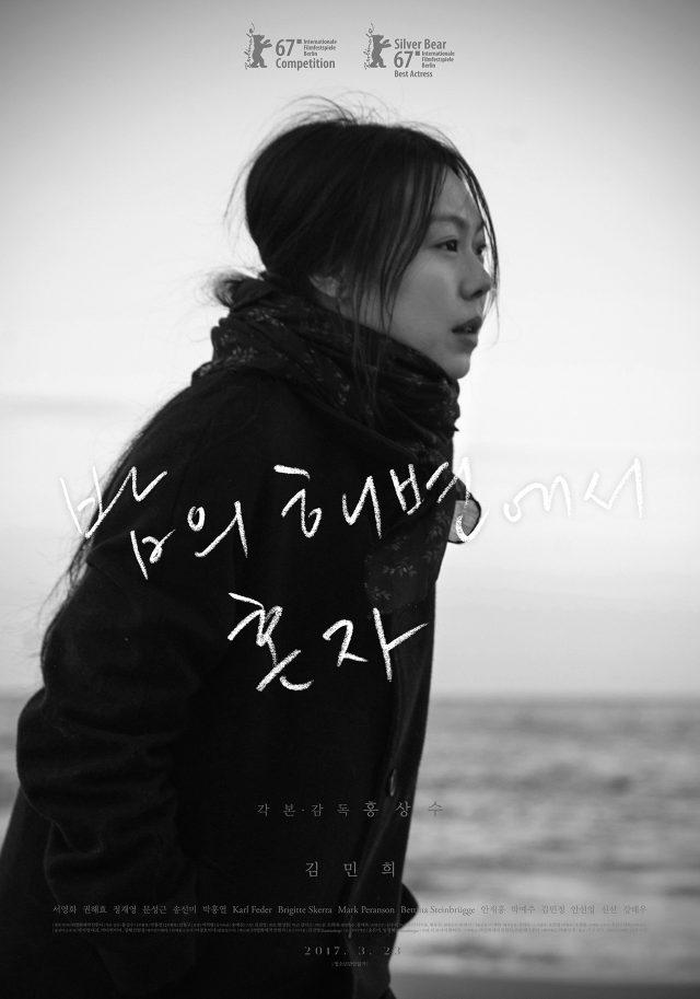 김민희, 홍상수, 밤의 해변에서 - 에스콰이어