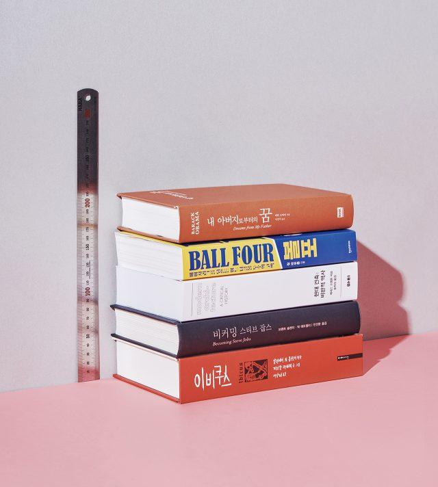 두꺼운 책 - 에스콰이어