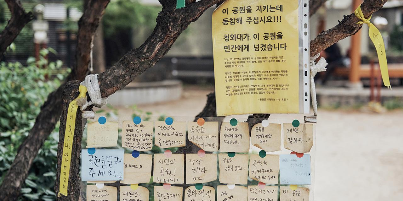 1996년부터 2017년까지, 김영삼부터 문재인까지, 20세기부터 21세기까지, 청와대 앞에 있는 통의동 마을마당에 얽힌 이야기.