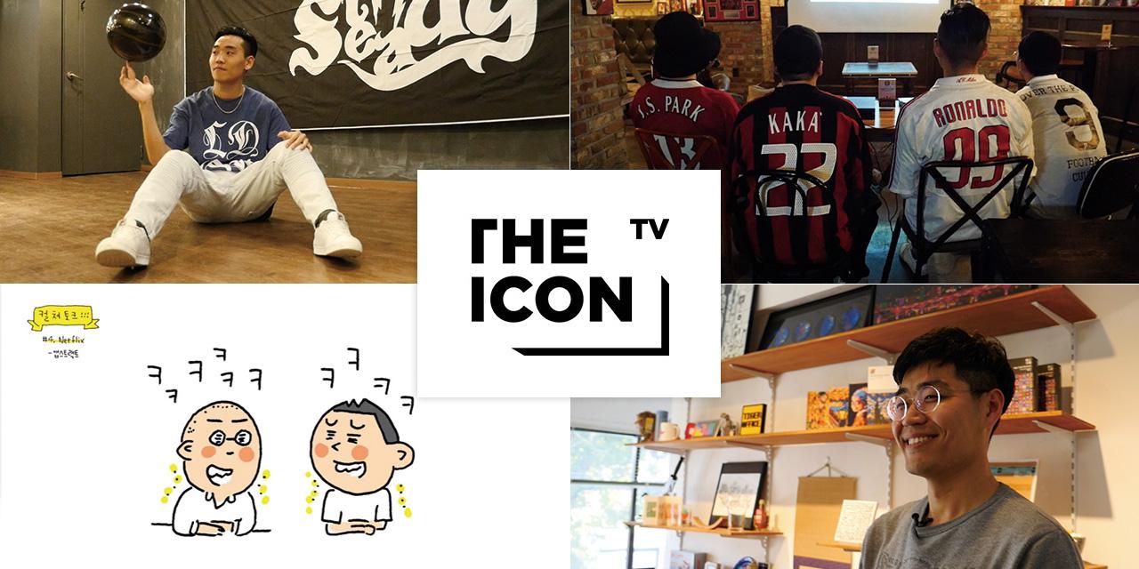 오늘, 당신의 몇 분이 조금 더 즐겁길 바라면서. The ICON tv 콘텐츠 중 딱 넷만 추렸다. 권하고 싶은 전시 소식까지.