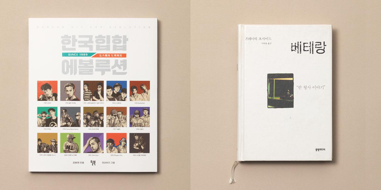 이달의 신간     한국 힙합 에볼루션    ...