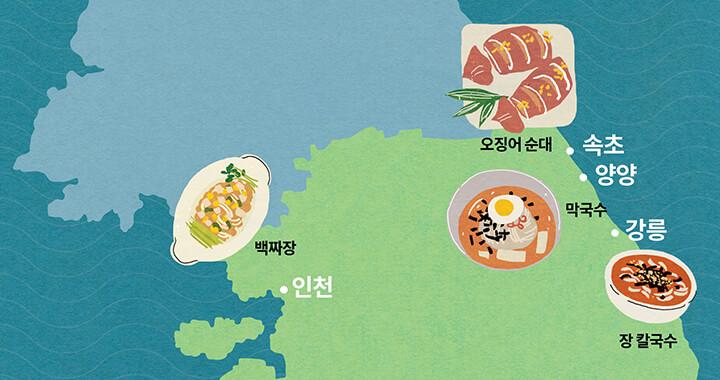 추석 연휴, 고향에 들른 김에 인근 도시로의 여행을 계획하고 있다면 '대동맛지도'를 나침반 삼아 특별한 맛 여행을 떠나보자.