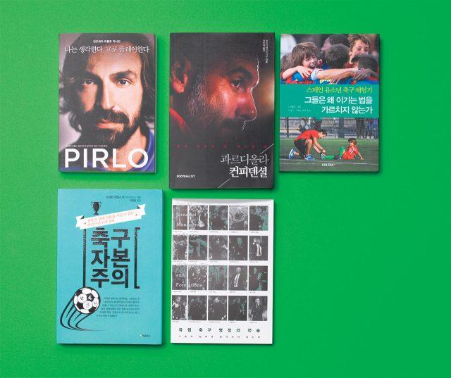 축구, 책 - 에스콰이어