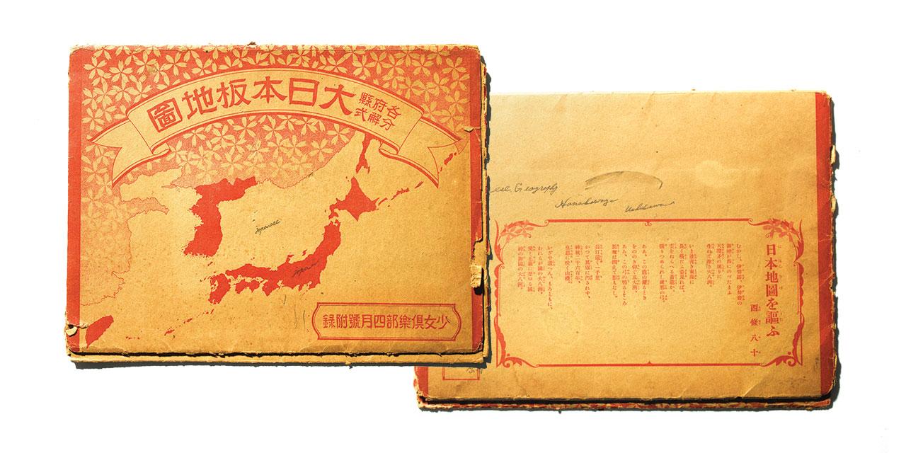 1930년대의 아동용 지도에서도 보이는 대일본제국의 희미한 균열.