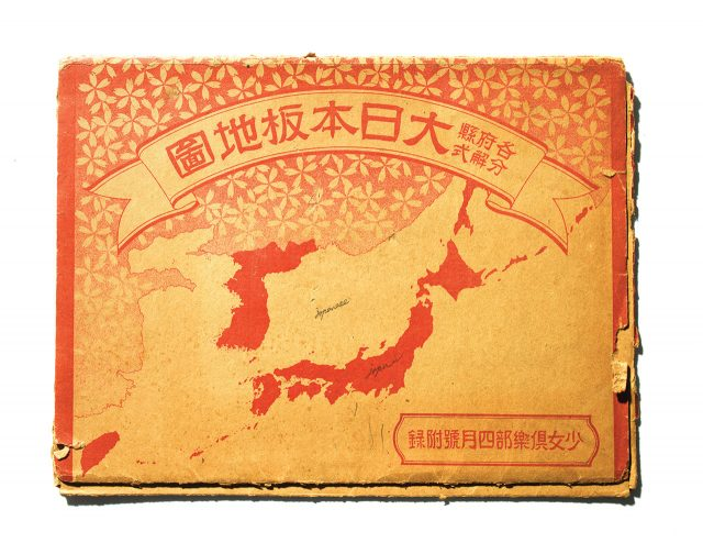 1930년 4월호 부록 대일본 판지도. 일본 제국 시절의 지리 개념을 알 수 있는 자료다. 그나저나 의 부록이 지도라니 당시 소녀의 교양 중에는 대일본제국의 범위 숙지도 포함되어 있었던 모양이다.