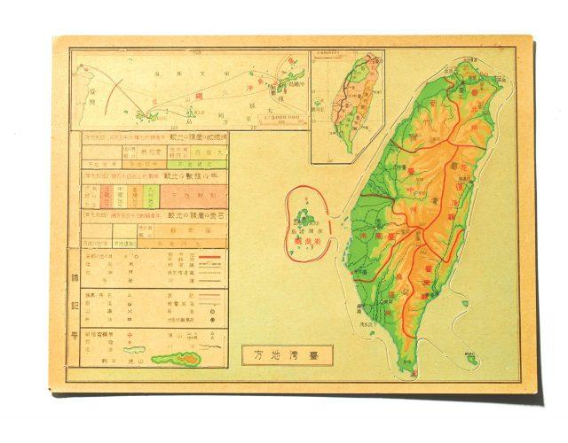 오키나와는 물론 대만도 제국의 일부였다. 그나저나 아무리 봐도 재미있어 보이지는 않는다.