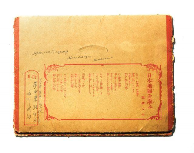 뒤표지에 실린 시 '일본 지도를 읊다'. 일본이 제국적 영토는 가졌지만 제국 경영자적 사고방식은 가지지 못했다는 증거.