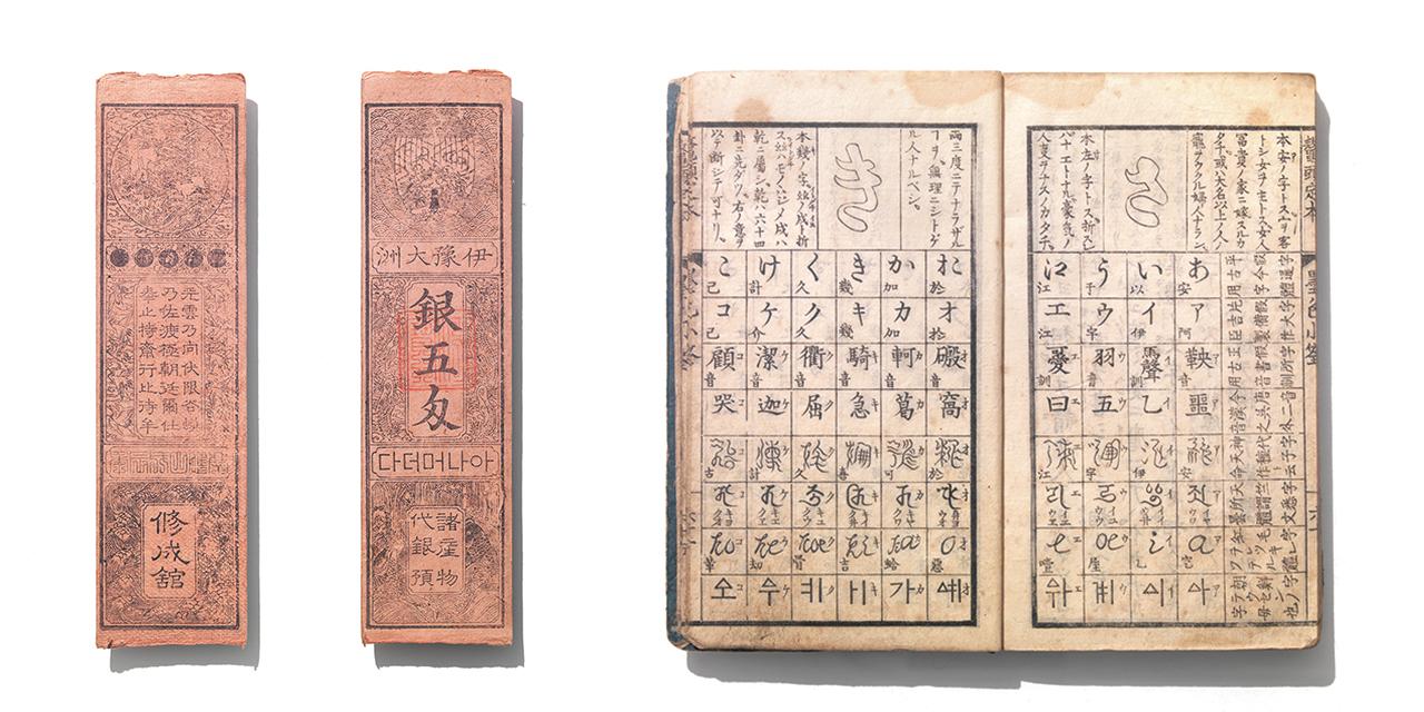 19세기 일본 지방정부에서 발행한 지폐에 왜 한글이 쓰여 있을까?