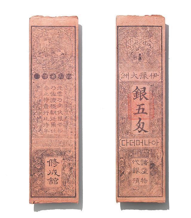 1868년 시코쿠섬의 이요(伊豫) 지방의 오쓰 번(大洲藩)이 발행한 번찰(藩札). 그때의 돈.