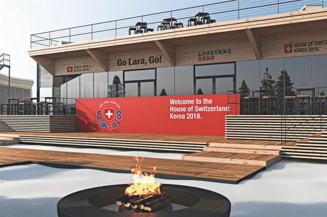 스위스 하우스가 보여주는 스위스의 국가 브랜드 전략.