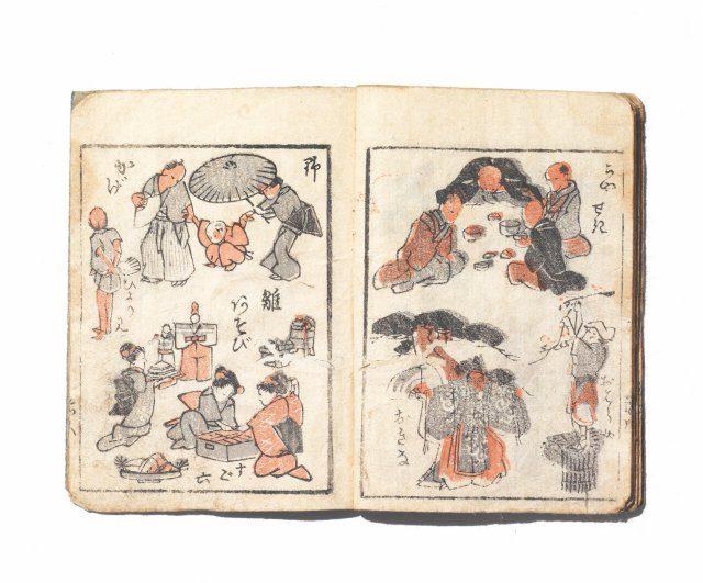 畵千本에서 보이는 일본 사람들의 일상.