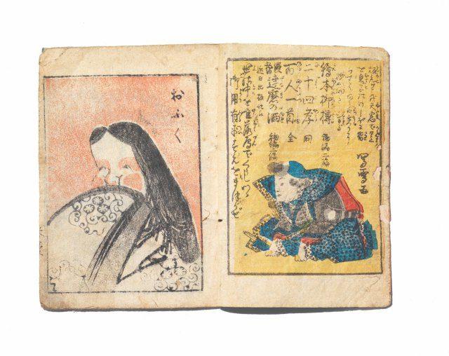 소형 에테혼의 초반부에 나오는 그림.