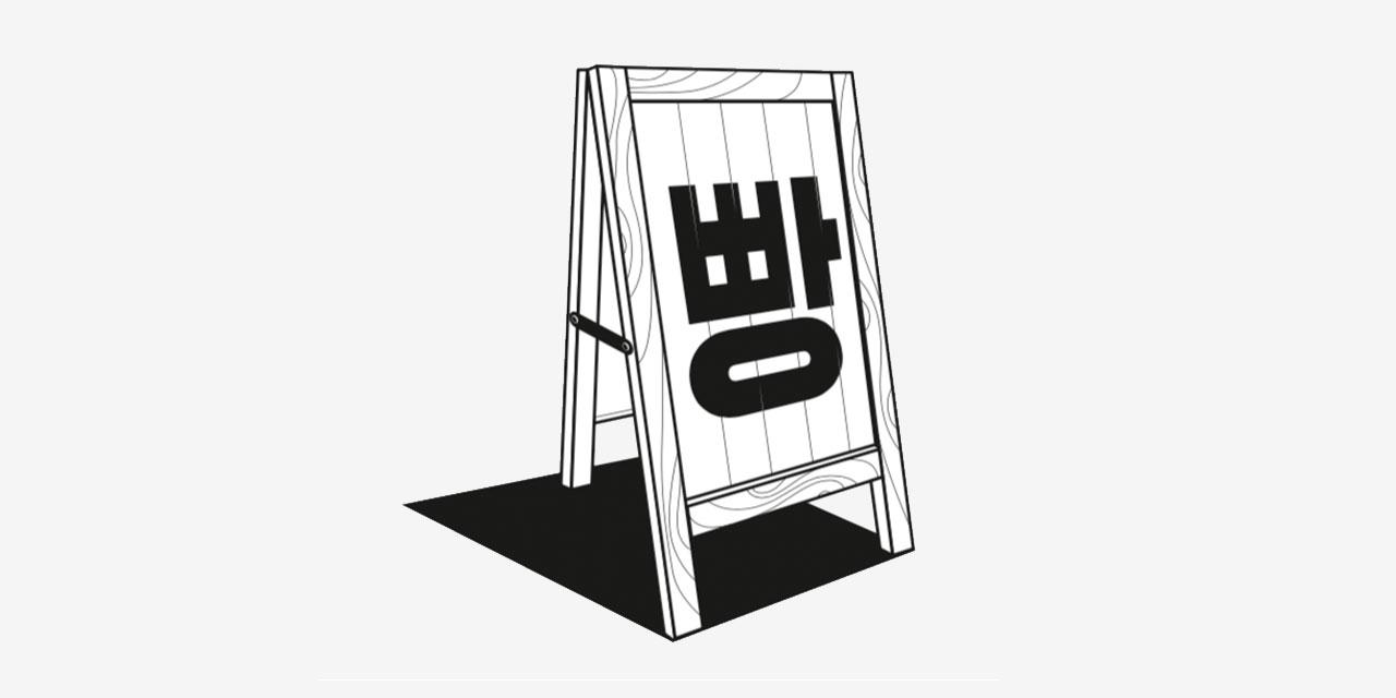 한국에서 일찌감치 다문화 사회를 이룬 건 어쩌면 빵집이다.