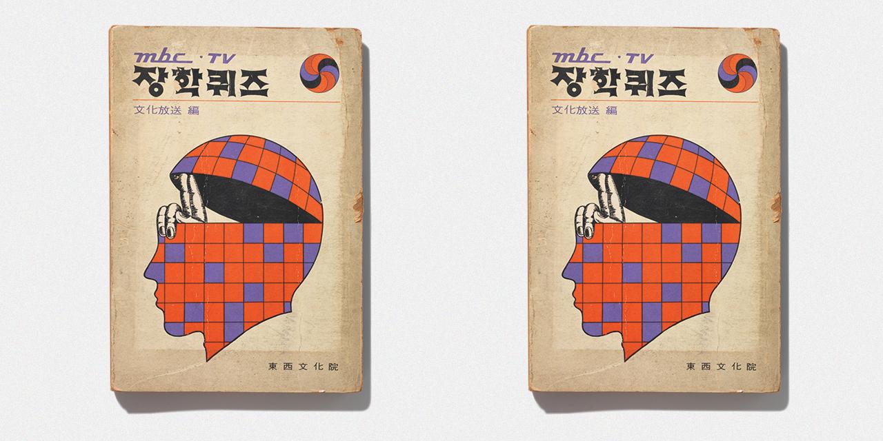 장학퀴즈     문화방송   동서문화사    ...