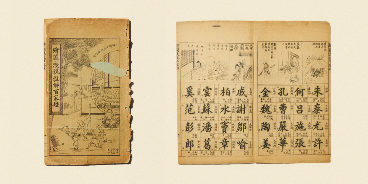 중국과 일본의 성씨 책으로 보는 한·중·일 문화 비교 분석.