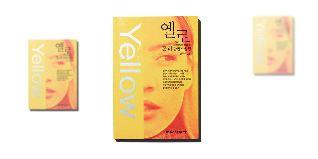 옐로 돈 리     문학사상사    는 한국계...