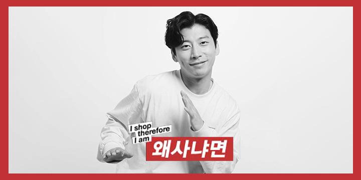 쇼트트랙 선수 곽윤기와 함께한 첫 번째 쇼핑 인터뷰
