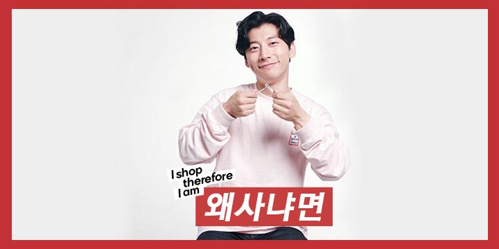 쇼트트랙 선수 곽윤기와 함께한 두 번째 쇼핑 인터뷰
