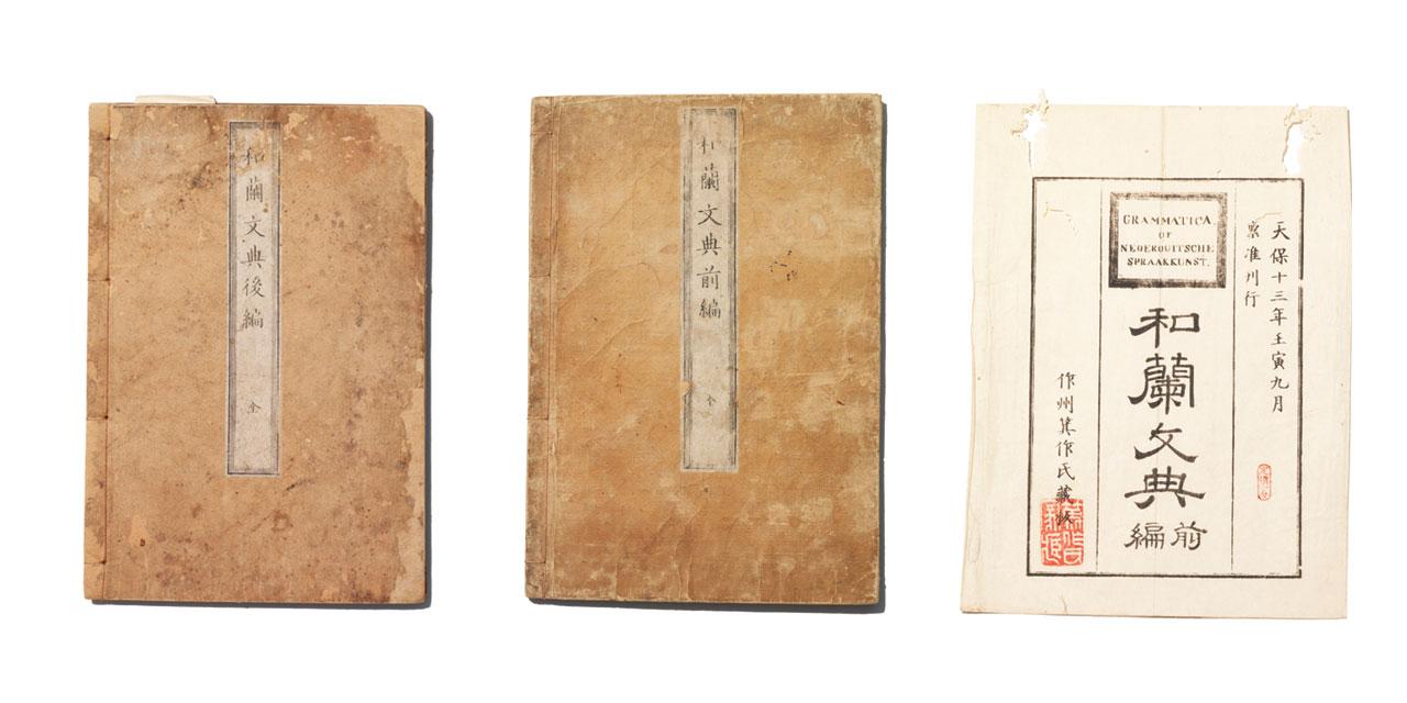 일본이 네덜란드를 만나며 일어난 일, 그 시대의 책.