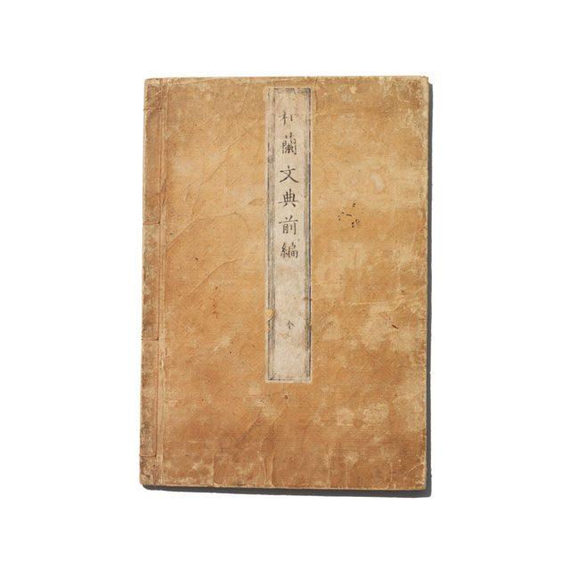 '화란문전(和蘭文典)' 전편. 1822년판이 1842년에 출판되었다.