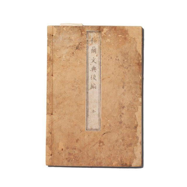 1848년에 출판한 '화란문전(和蘭文典)' 후편. 1846년에 나온 책이 불과 2년 후에 일어판으로 나왔다.
